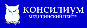 """Медицинский Центр """"Консилиум"""""""